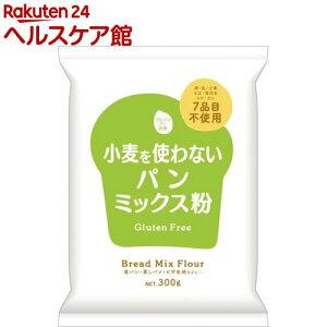 グルテンフリー習慣 小麦を使わないパンミックス粉(300g)【大潟村あきたこまち】