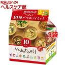 アマノフーズ いつものおみそ汁 10種バラエティセット(10食入*3袋セット)【アマノフーズ】