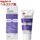 キャビロン ポリマーコーティング クリーム(28g)【キャビ...