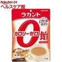 ラカント カロリーゼロ飴 シュガーレス 薫り紅茶味(110g)【ラカント】