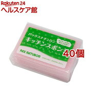 パックスナチュロン キッチンスポンジ(1コ入*40コセット)【パックスナチュロン(PAX NATURON)】