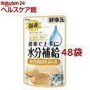 国産 健康缶パウチ 水分補給 まぐろムース(40g*48コセット)【健康缶シリーズ】【送料無料】