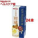 ソイプレミアム ひとつ上の豆乳 柑橘(200mL*12本入*2コセット)