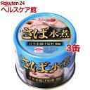 キョクヨー さば水煮(190g*3缶セット)【キョクヨー】[...