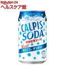カルピスソーダ (350mL*24本入)