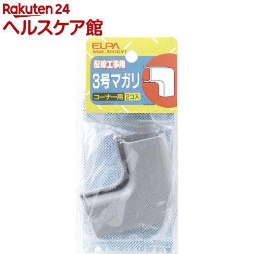 エルパ ABSモール用マガリ グレー 3号 MM-3H(GY)(2コ入)【エルパ(ELPA)】
