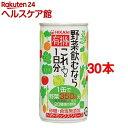 光食品 有機 野菜飲むならこれ!(190g*30コセット)[有機野菜ジュース]【送料無料】