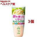 キユーピー エッグケア(卵不使用)(205g*3コセット)