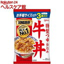 DONBURI亭 牛丼 3食パック(120g*3袋入)【DO...
