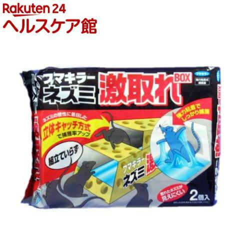 フマキラー ねずみ用捕獲器 ネズミ激取れBOX(2個)