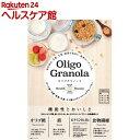 【訳あり】日食 オリゴグラノーラ(250g)【日食】