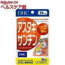 DHC アスタキサンチン 20日分(20粒)【DHC サプリ...
