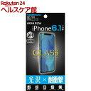 ハードコート保護強化ガラス 2018モデルiPhone6.1インチ クリア BP-793(1枚入)