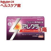 【第2類医薬品】アレグラFX(セルフメディケーション税制対象)(28錠*3コセット)【rdkai_03】【アレグラ】