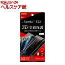 Xperia XZ3 液晶保護フィルム TPU光沢フルカバー衝撃吸収2点セット前面+背面(1枚入)【レイ・アウト】