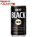 【訳あり】【ゴルゴ13フィギュア付き】UCC ブラック無糖 缶(185g*30本入)【UCC ブラック】[コーヒー]【送料無料】