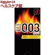 ゼロゼロスリー(003)ホット(10コ入)【ゼロゼロスリー(003)】