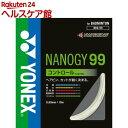 羽毛球 - ヨネックス バドミントンストリング ナノジー99 NBG99 ホワイト(1本入)【ヨネックス】