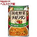 カゴメ 国産野菜で作ったナポリタン(295g)【カゴメ】