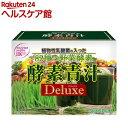 HIKARI 82種の野菜酵素 酵素青汁 デラックス(3g*60袋入)