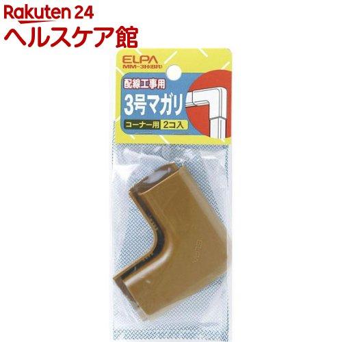 エルパ ABSモール用マガリ ブラウン 3号 MM-3H(BR)(2コ入)【エルパ(ELPA)】