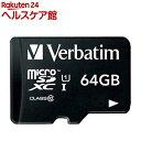 バーベイタム microSDカード 64GB CLass10 MXCN64GJVZ2(1枚入)【バーベイタム】