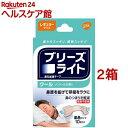 ブリーズライト クール 肌色 レギュラー 鼻孔拡張テープ 快眠・いびき軽減(10枚入*2箱セット)【ブリーズライト】