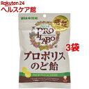 プロラボ プロポリスのど飴(55g 3コセット)【UHA味覚糖】
