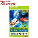 エレコム ブレーレイディスクケース用ジャケットカード スリムタイプ ホワイト(10枚入)【エレコム(ELECOM)】