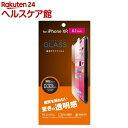 iPhone XR ガラスフィルム 0.33mm(1枚)【エレコム(ELECOM)】