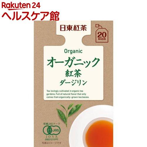 日東紅茶 オーガニック紅茶 ダージリン(20袋入...の商品画像