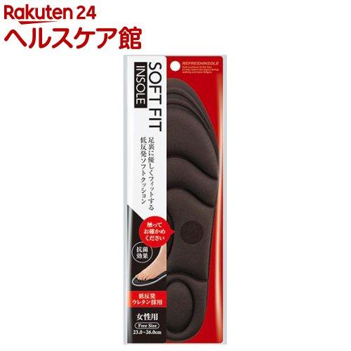 ソフトフィットインソール 低反発 女性用 フリーサイズ 23.0-26.0cm(1セット)