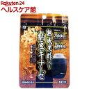 熟成黒酢入りナットウキナーゼ(60球)【井藤漢方】