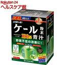 山本漢方 徳用ケール粉末100% スティック(3g*44包)【山本漢方 青汁】