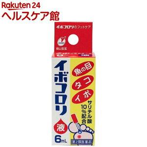 【第2類医薬品】イボコロリ(6mL)【イボコロリ】