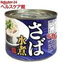 さば水煮缶(180g*6コセット)...