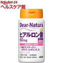 ディアナチュラ ヒアルロン酸(60粒)【Dear-Natur...