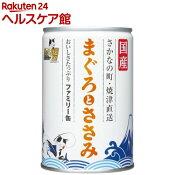 たまの伝説 まぐろとささみ ファミリー缶(405g)【たまの伝説】