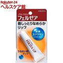 フェルゼア リップクリーム(5g)【フェルゼア】...