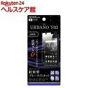 au URBANO V03 液晶保護F 5H 耐衝撃 BLカット アクリルコート 高光沢 RT-UL6FT/S1(1枚入)
