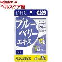 DHC ブルーベリーエキス 60日分(120粒入)【1_k】【DHC サプリメント】...