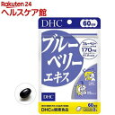 DHC ブルーベリーエキス 60日分(120粒入)【DHC ...