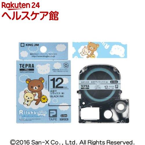テプラ PRO テープカートリッジ リラックマラベル 12mm お空でリラックス(青) SGR12CB(1コ入)【テプラ(TEPRA)】