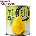 日本のめぐみ 東北育ち 洋梨(215g)[缶詰]...