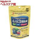 【アウトレット】オメガ3脂肪酸(62球)【ミナミヘルシーフー...