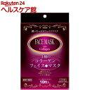 トプラン 3種のコラーゲンフェイスマスク(10枚入)【トプラン】