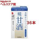 【訳あり】マルコメ 米糀から作った甘酒 LL ケース(125mL*36本セット)【プラス糀】