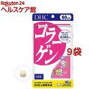 DHC コラーゲン 60日(360粒 9コセット)【DHC サプリメント】