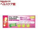【第2類医薬品】ドゥーテスト・hCG 妊娠検査薬(2回用)【ドゥーテスト】