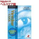 【第2類医薬品】ビュークリア クール(10ml)【ビュークリア】